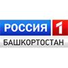 Россия 1 Башкортостан