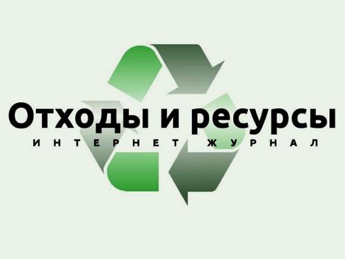 Сетевой Интернет-журнал «Отходы и ресурсы»